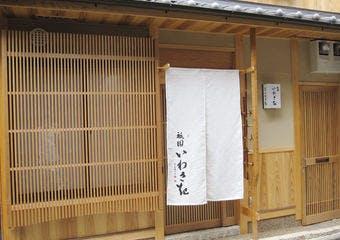 祇園 いわさ起の写真