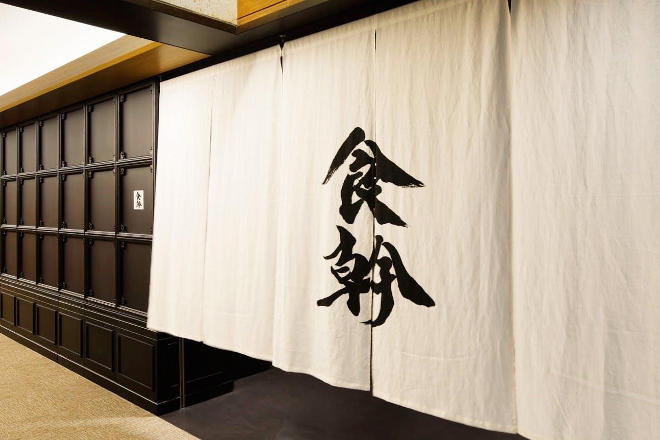 食幹 ソラマチ店/東京ソラマチ30F