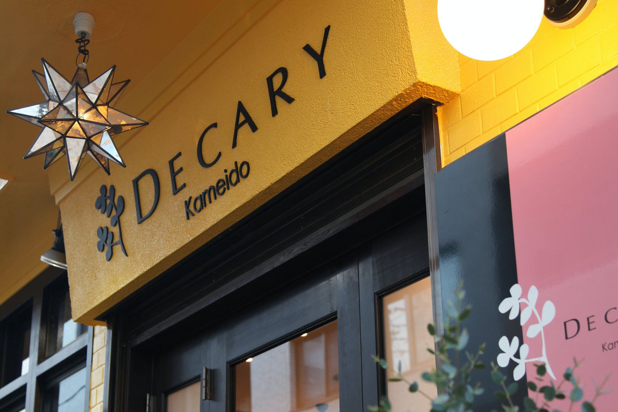 DECARY (デカリー)
