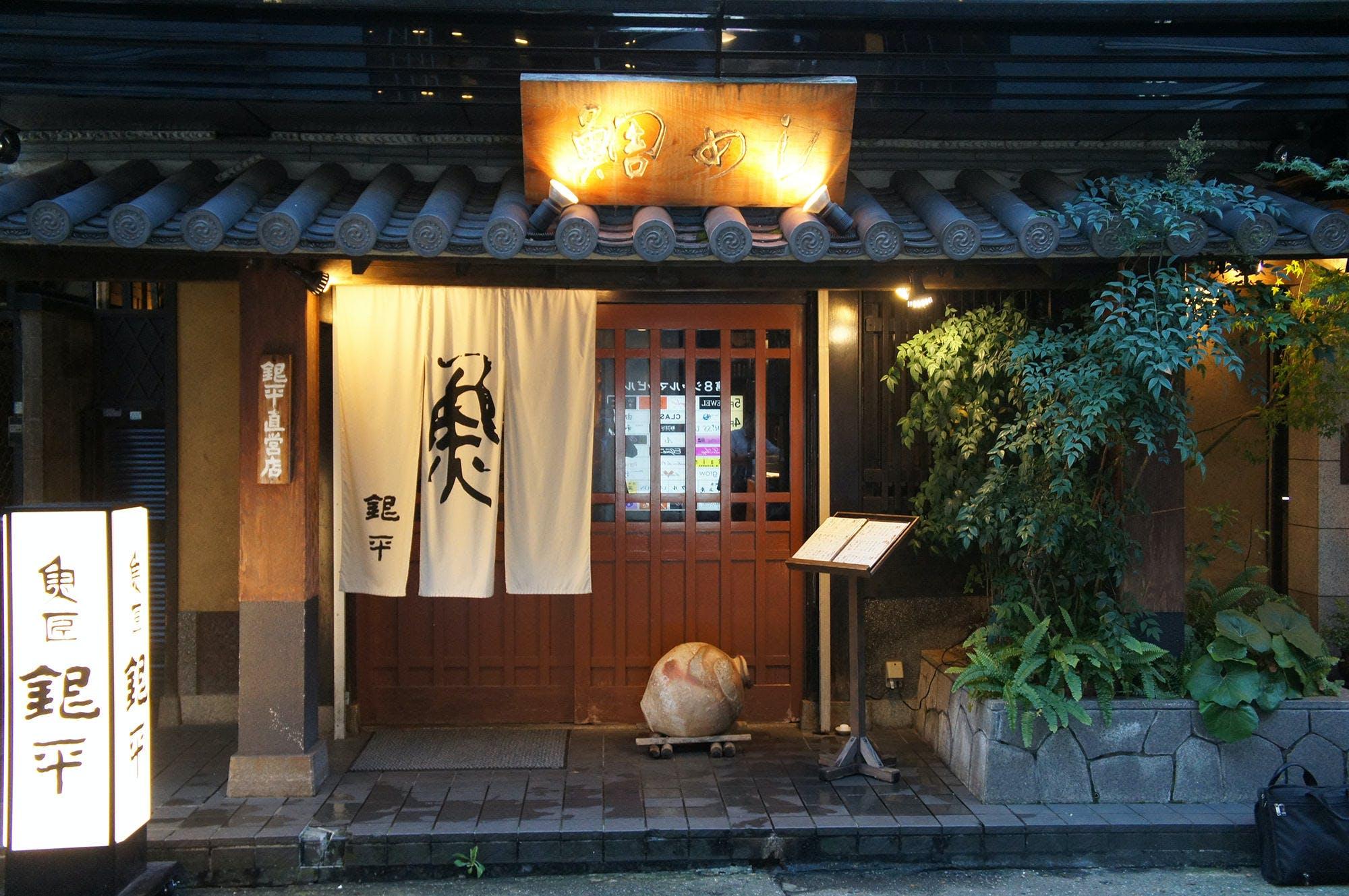 銀平 神戸三宮店