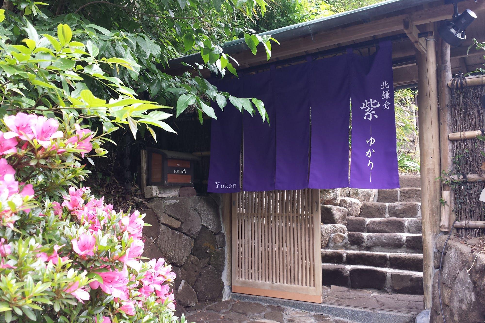 北鎌倉  紫〜ゆかり〜