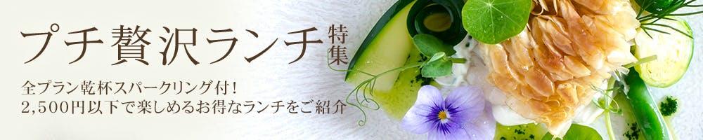 【プチ贅沢ランチ特集】