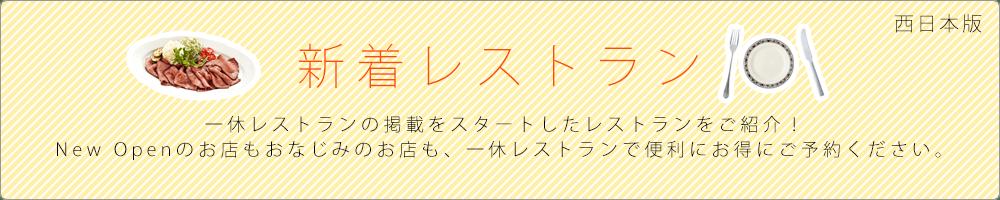 掲載スタート店舗<関西>