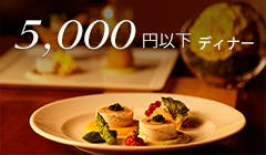 5,000円以下のディナー特集