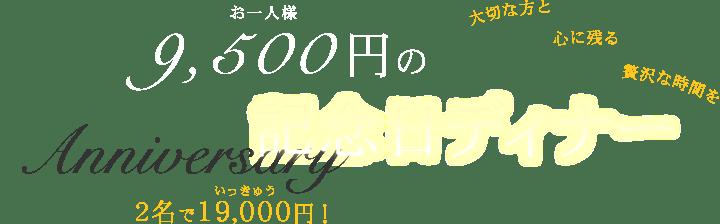 お一人様9,500円の記念日ディナー(2名で19,000円!)