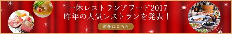 IKYU RESTAURANT AWARD 2017