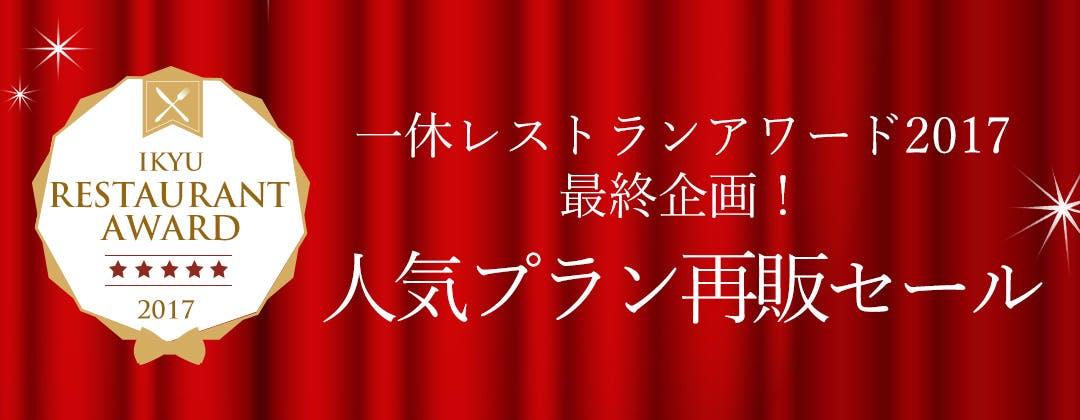 IKYU RESTAURANT AWARD 2017 人気プラン再販セール