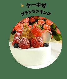 ケーキ付プランランキング