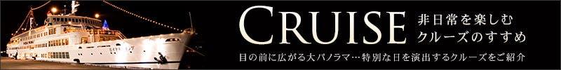 東京湾・横浜・神戸のクルーズ予約