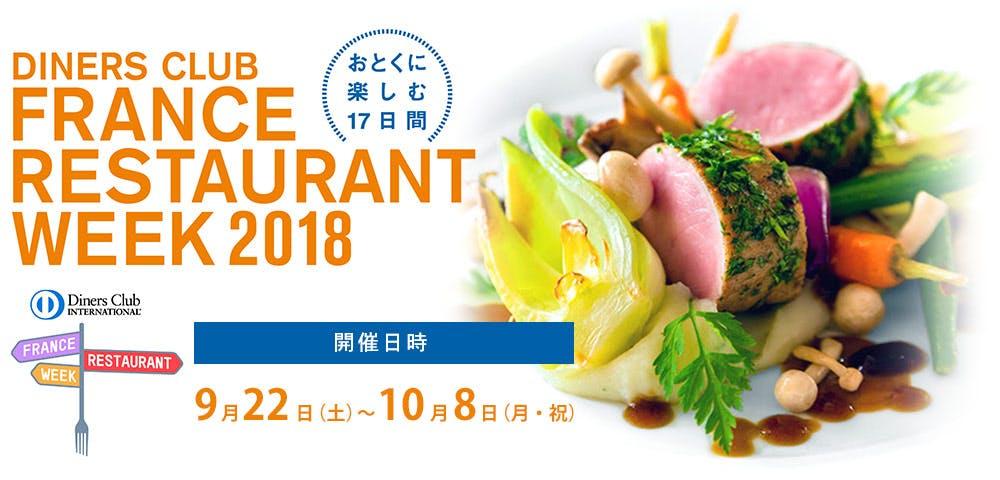 フランスレストランウィーク2018