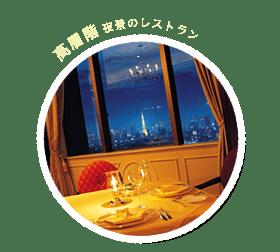 高層階夜景のレストラン