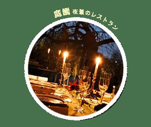 庭園夜景のレストラン