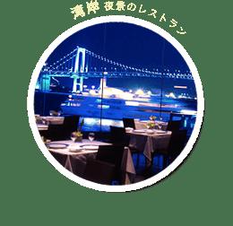 湾岸夜景のレストラン
