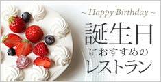 ケーキ付 記念日ディナー