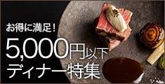 5,000円以下ディナー特集