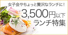 3,500円ランチ特集