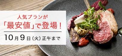 人気プラン最安値 9/25~10/9