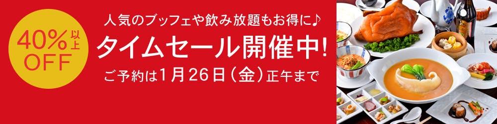 タイムセール<1月26日(金)正午まで>