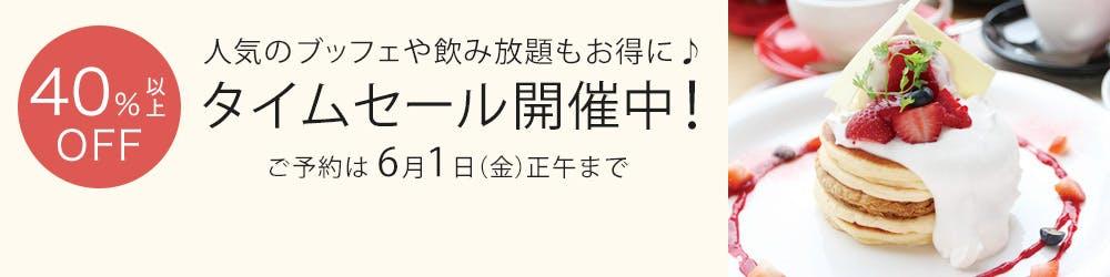 タイムセール<6月1日(金)正午まで>