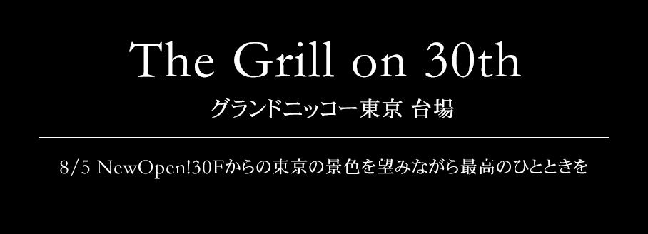 The Grill on 30th/グランドニッコー東京 台場 8/5 NewOpen!〜30Fからの東京の景色を望みながら最高のひとときを〜
