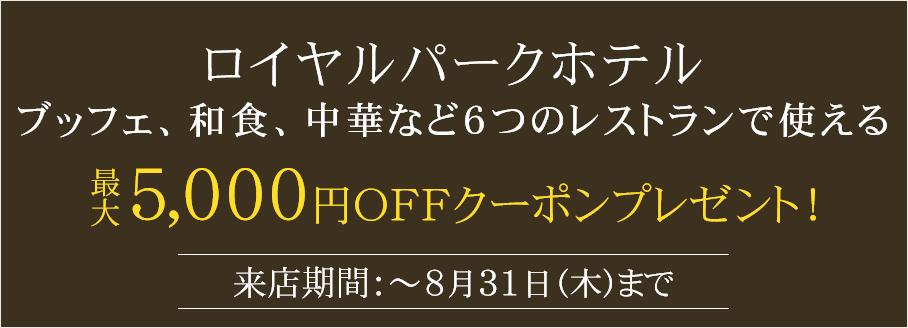 ロイヤルパークホテル/8月31日までのご来店でご利用いただける最大5,000円OFFクーポンプレゼント!